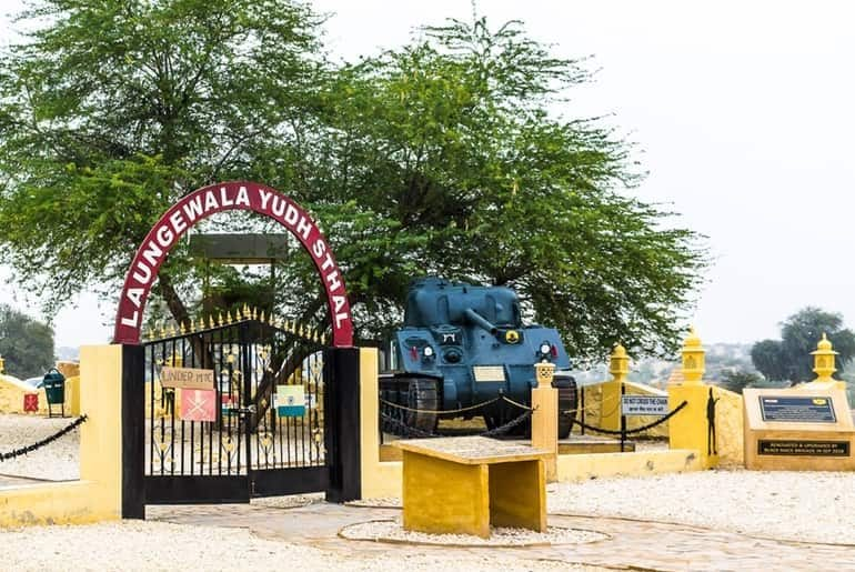 लोंगेवाला वॉर मेमोरियल - Longewala War Memorial In Hindi